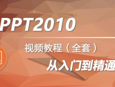 办公软件PPT 2010视频教程 Office PowerPoint幻灯片动画制作全套