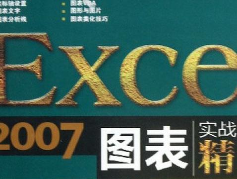 Excel2007精品视频教程