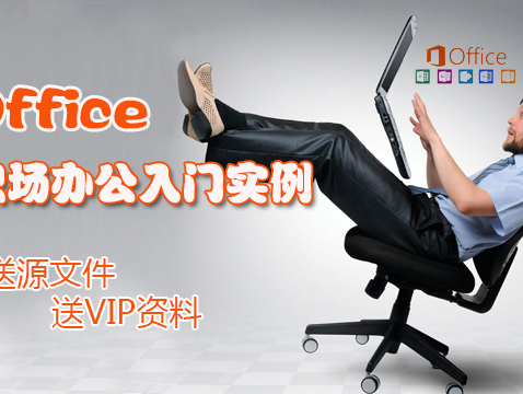 Office入门实例教程 淘宝同学职场办公Word PPT Excel视频教程