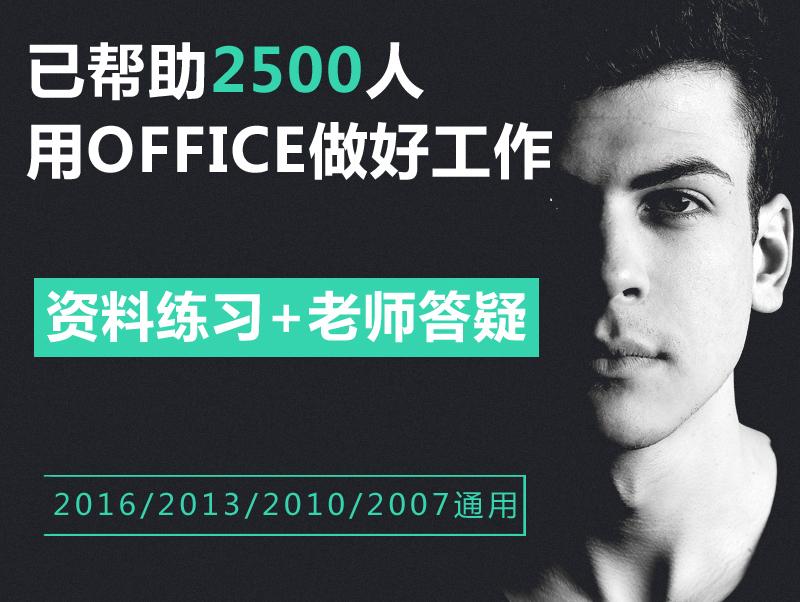 Office2016 办公软件视频教程2010/2013/2007/word/excel/ppt通用