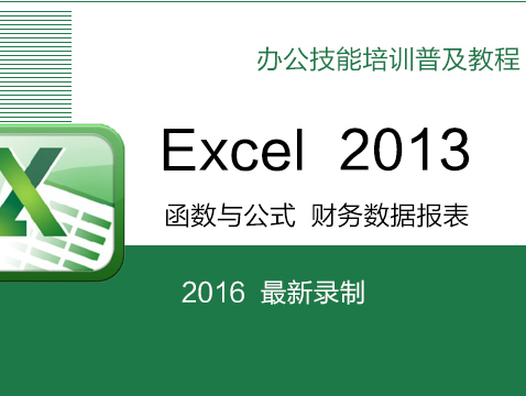 办公Excel2013视频教程