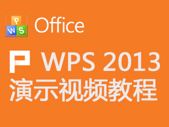 office WPS2013演示视频教程自学办公室软件PPT动画教学全套制作