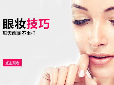 生活美妆眼妆技巧教程视频