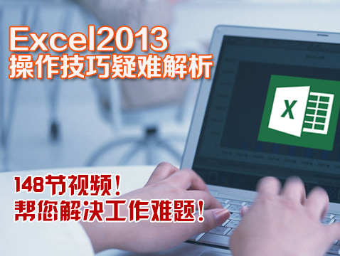 Excel2013操作技巧疑难解析职场办公