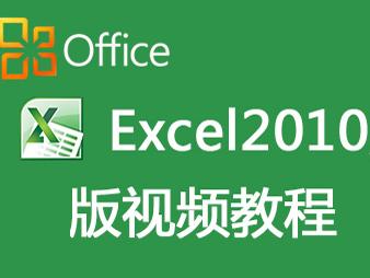 Excel2010视频教程全套函数财务自学office版办公室软件表格教学