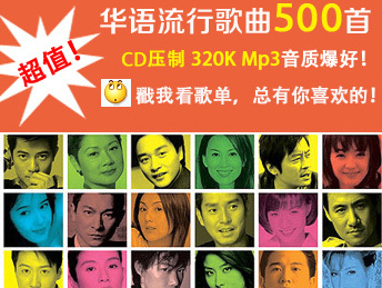 500首流行歌曲mp3流行音乐MP3车载CD经典老歌mp3音质好