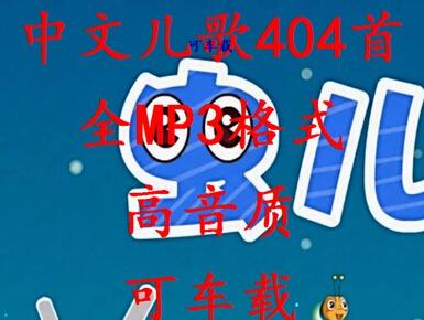 中文儿歌音乐儿童歌曲早教少儿资源MP3