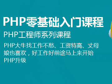 php教程 MYSQL教程php视频 phpcms dedecms动态网站开发