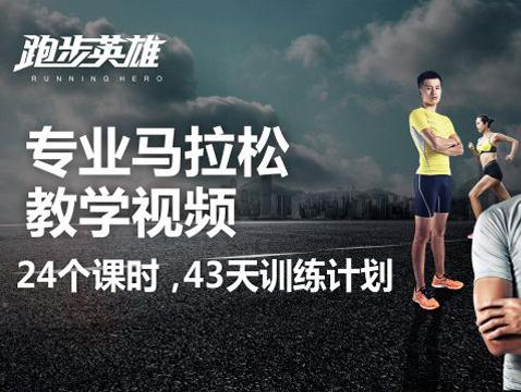 跑步英雄《轻松跑半马》半程马拉松刷新PB 跑步课程教学视频课程