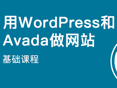 用WordPress 和Avada 做HTML5网站教程