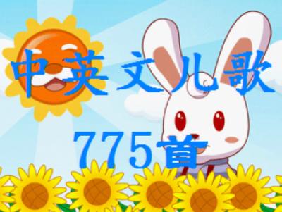 儿童歌曲中文中英文儿歌775支车载音乐早教少儿含APE或全MP3音频