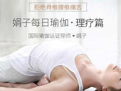 缓解肩颈初级高清瑜伽视频