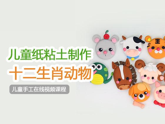12生肖DIY儿童手工纸粘土制作视频课程