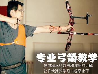 弓、箭射箭专业课程