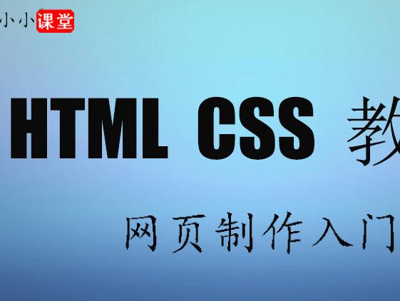 HTML、CSS网页制作入门课程