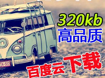 汽车载MP3歌曲DJ舞曲摇滚华语流行经典老歌古典轻音乐320kb高音质