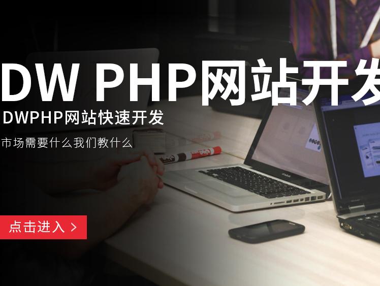 php网站源码程序开发修改视频DW dreamweaver淘宝美工 在线课程