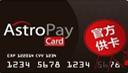 Astropay充值卡