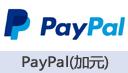 PayPal充值(加元)