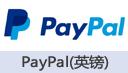PayPal充值(英镑)