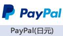 PayPal充值(日元)