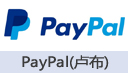 PayPal充值(卢布)
