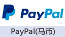 PayPal充值(马币)