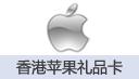 香港苹果充值卡