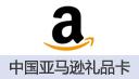 中国亚马逊礼品卡