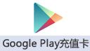 Google Play充值卡