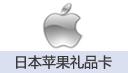日本苹果充值卡.