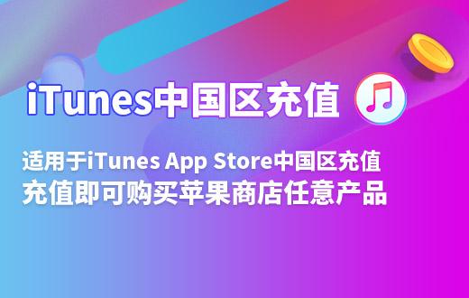 iTunes-中国区