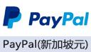 PayPal充值(新加坡元)
