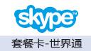Skype套餐卡-世界通