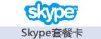 Skype套餐卡