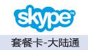 Skype套餐卡-大陆通