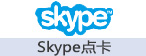 Skype点卡