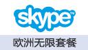 Skype-欧洲无限套餐