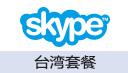 Skype-台湾套餐