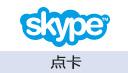 Skype点卡充值