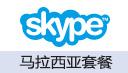 Skype-马来西亚套餐