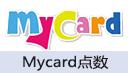 台湾MyCard点数