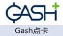 Gash点卡(台服/港服通用)