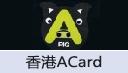 香港ACard