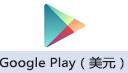 Google Play充值卡 (美元)