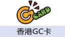 香港GC卡