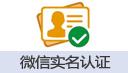 微信实名认证