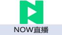 NOW直播金币(QQ区)
