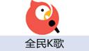 全民K歌K币充值(QQ区)