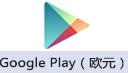 Google Play充值卡 (欧元)